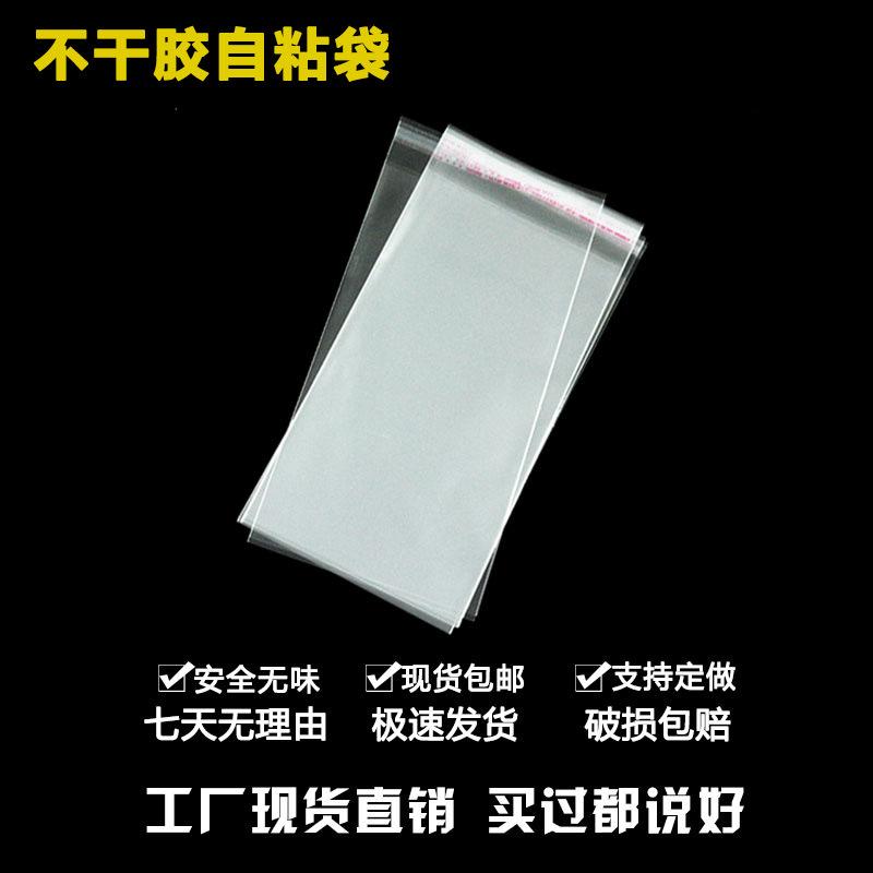 自粘袋小號*包裝袋不干膠耳釘8OPP透明絲透明 7雙層飾品5袋