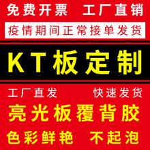 kt板海报定制PVC板制作异型设计拍照道具手举牌造型广告人型立牌