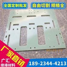 3240环氧树脂板绝缘板耐高温环氧树脂板电工板玻璃纤维板0.3-80mm