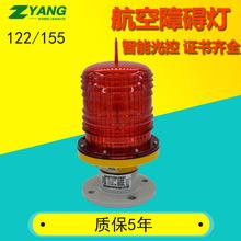 122GZLED航空障碍灯航空灯警示高楼信号灯铁塔灯中光强航标灯
