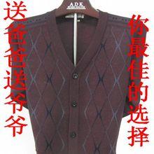 2020秋冬男装羊绒衫纯色羊毛衫 中老年羊毛开衫 加厚针织毛衣包邮