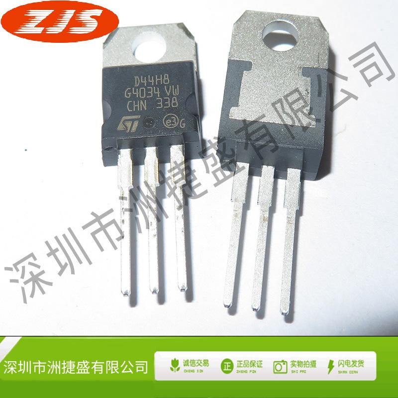 供应 D44H8 TO-220封装 20A/60V 直插三极管 NPN晶体管 原装正品