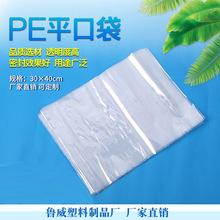 PE平口袋塑料袋蔬菜保鮮袋食品袋透明袋密封包裝袋防潮防霧聚乙烯
