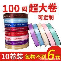 生日蛋糕盒丝带蛋糕彩带印字烘焙蛋糕围边彩带绸缎带礼品包装丝带