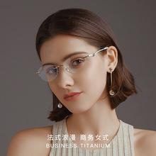 新款时尚优雅女士纯钛眼镜架无框全钛钛架可配近视眼镜框厂家直销