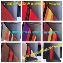 廠家直銷批發汽車雪尼絲腳墊 共兩片60x75,225x60 可自由裁剪