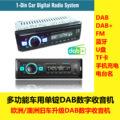 跨境欧洲车载单锭DAB/FM数字收音机带蓝牙读卡读U盘,用原车天线