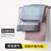 新款纯色无痕平角裤 抗菌透气四角裤 时尚盒装50S莫代尔男士内裤