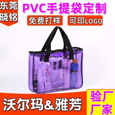 厂家直销紫色PVC手提袋 环保塑料手提袋定制 车缝pvc袋子可印LOGO