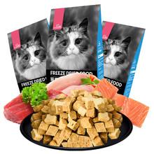 路斯猫冻干零食鸡肉三文鱼牛肉100g成幼猫咪肉条肉干宠物食品
