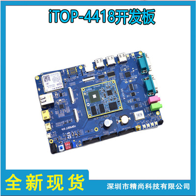 Cortex-A9四核 S5P4418/Cortex-A5八核3S5P6818开发板Android主板
