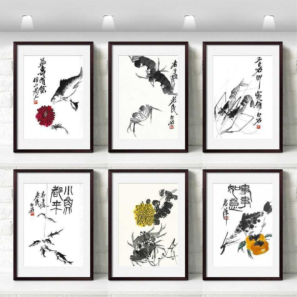 新螃蟹 餐厅水墨画壁客厅齐白石中式餐厅。挂画鱼装饰画的图片虾