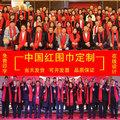 年会围巾定制刺绣logo中国红平安福公司周年庆婚庆围巾印字礼品