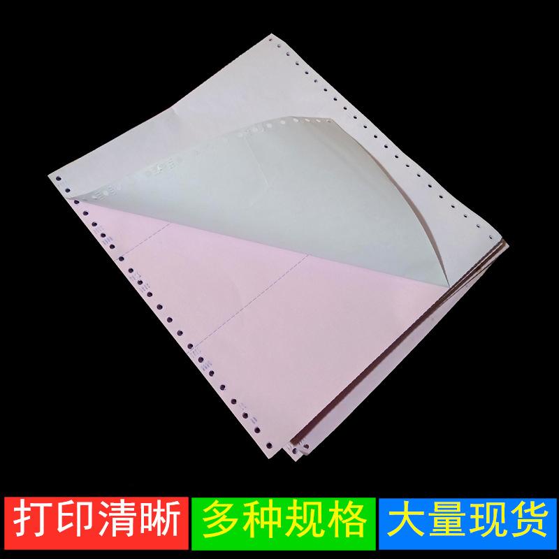 针式电脑打印纸 单层241彩色二联三联四联发货单 机打清单凭证纸