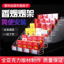 亞克力展示架 多層 梯形包郵亞克力煙架超市便利店香菸煙柜透明展