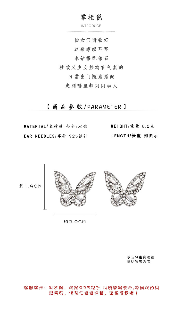S925 sterling silver needle retro  style butterfly earrings rhinestone glittering small earrings new temperament super fairy earrings wholesale nihaojewelry NHXI223706