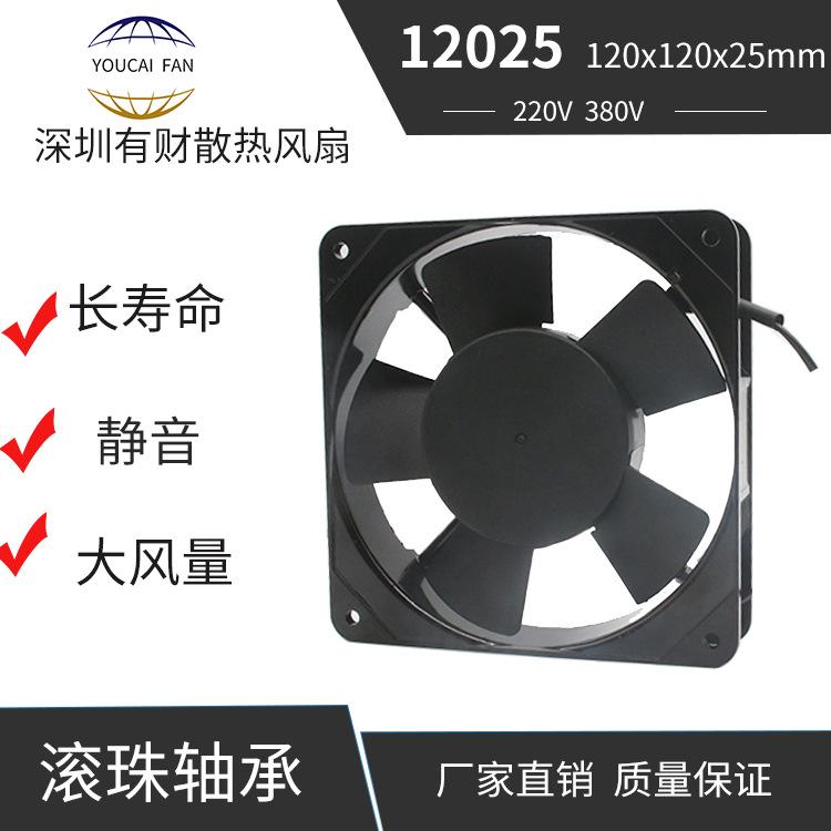 直销12025散热器喷雾机箱配电柜壁炉净化器防水交流微型散热风扇