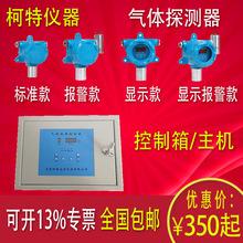 固定式工業用甲醛氣體濃度超標檢測儀甲醛泄露報警器探測器傳感器