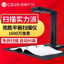 成者科技(CZUR)高拍仪扫描仪文件合试卷 ET16黑 支持WIFI/云服务