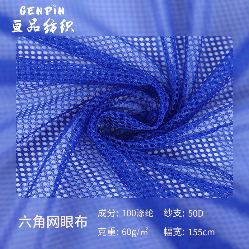 现货涤纶六角网眼布 C003三空一小网眼 箱包手袋运动服 服装里布