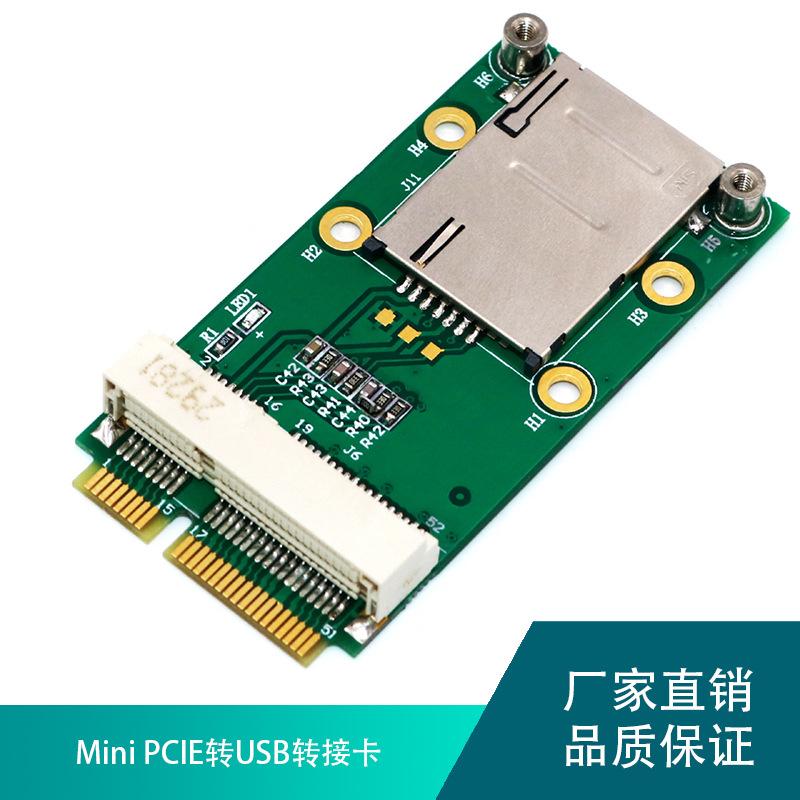 Mini PCIE转USB 3G/4G开发转接卡 4G模块转接板含SIM卡座
