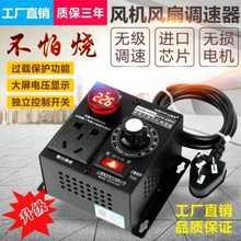 风机调速器220v调节器变压器加湿器电流白炽灯缝纫机多用途修边机