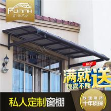 沈阳 定制铝合金耐力板遮阳棚窗户雨搭包安装遮雨篷阳台雨棚户外
