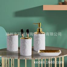 【厂家直销】北欧轻奢风阴雕电镀陶瓷卫浴组 陶瓷浴室洗漱套装