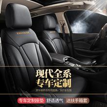 适用现代领动悦动座套四季真皮专用名图汽车坐垫ix35菲斯塔座椅套