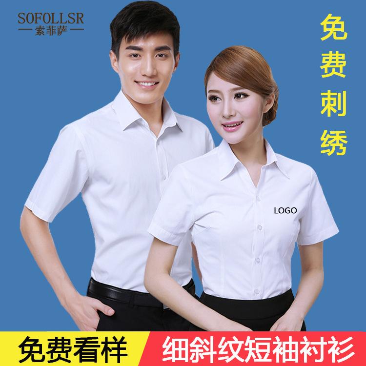 男女同款工装衬衫 商务修身男士衬衣职业装短袖衬衫办公室厂服