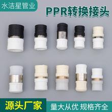 厂家批发 PE转PPR转PB转pert接头塑胶管接头热熔转换接头各种配件
