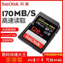 闪迪SD卡64G 170M高速U3尼康佳能单反相机摄像机4K高清存储内存卡