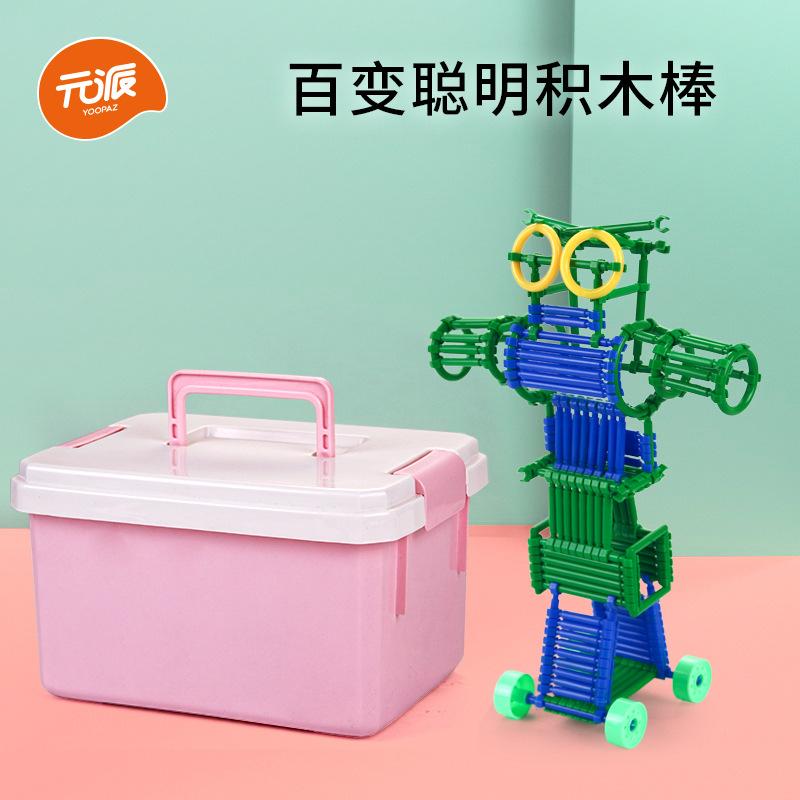 聪明魔术棒塑料积木1-2-3-6-7周岁男孩益智力儿童雪花片拼装玩具