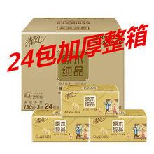 清風3層130抽24包金裝抽紙原木純品整箱批發抽紙巾官網促銷包郵