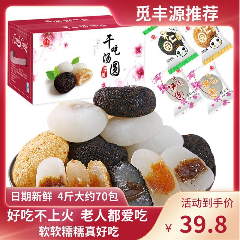 干吃汤圆4斤整箱老人家吃的零食中老年人健康营养食品即食小吃软