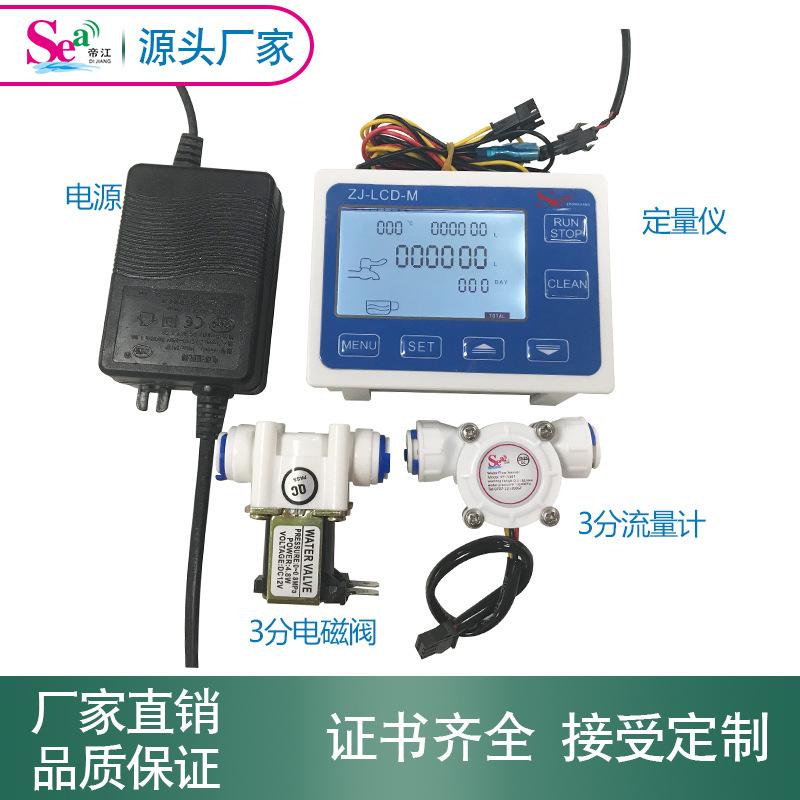 流量定量控制仪 水流量传感器 液体灌装机 数显水表3分管快接