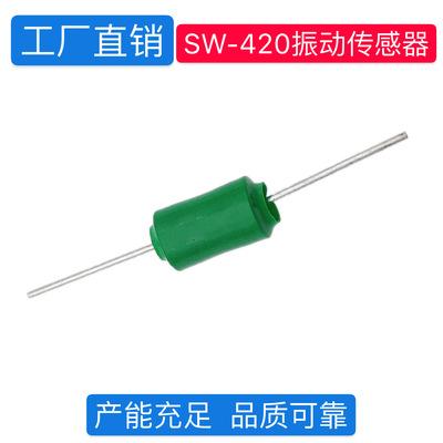 绿色保险柜 保险箱 防盗器 振动开关 震动报警器SW-420振动传感器