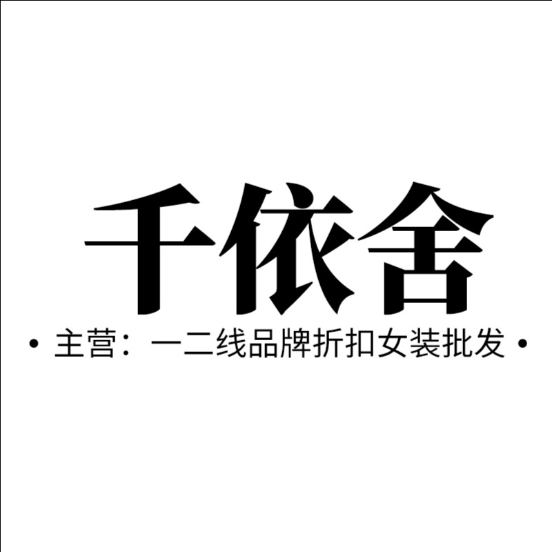 千依舍服饰厂