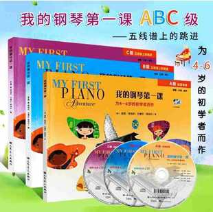 My first piano lesson A Fieber piano enlightenment B Introductory for children 4-6 years old beginner C