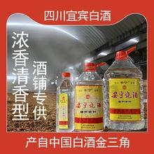 (安寧)四川宜賓特產清香型高粱白酒散裝廠家直銷批發
