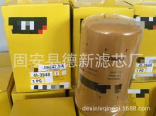 供應液壓油濾芯4I3948 挖掘機濾芯濾清器