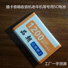 插卡音箱唱戏机视频机扩音器专用电池 诺基亚电池BL-5C 1050MAH