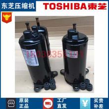 原裝TOSHIBA東芝/美芝制冷壓縮機PH240X2C-4FT1空調壓縮機