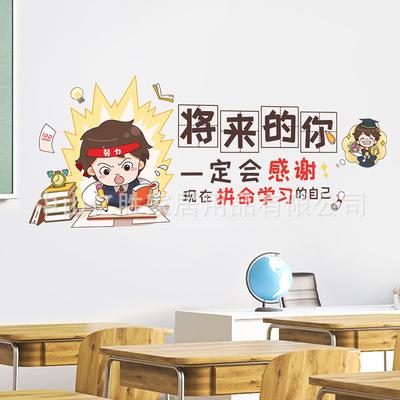 货源学生房间布置励志墙贴班级文化墙装饰激励标语文字贴画办公室贴纸批发