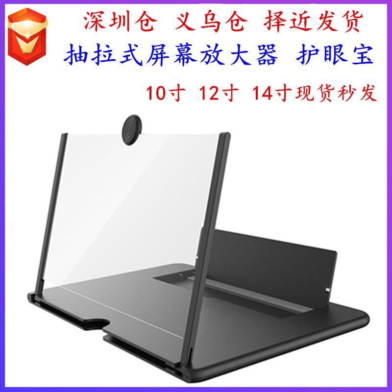 厂家12寸手机屏幕放大器抽拉式创意拉伸3d手机放大镜支架放大器