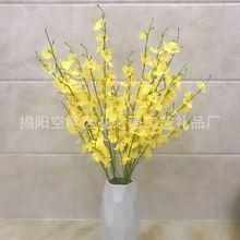 仿真花5叉跳舞兰黄色蝴蝶兰菊假花文心兰绢花塑料干花装饰花束
