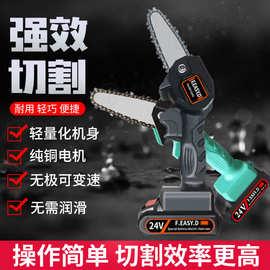 手持动修枝锯 充电式小型电动锯木工单手电锯园林伐木 迷你电链锯