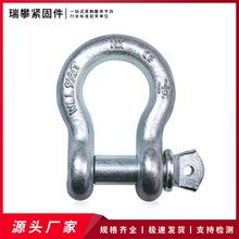 現貨供應U型卸扣D型弓形卸扣不銹鋼鍍鋅高強度美式鋼絲繩鎖鏈