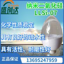 納米二氧化硅LLSi-07 粉體 氧化硅疏水 塗料增稠劑