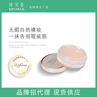 Diffman Concealer Acne Beauty Flawless Oil Control Concealer Stick Beauty Flawless Factory Direct Sales
